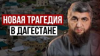 Новая трагедия в Дагестане