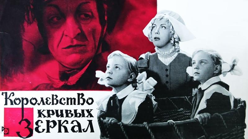 Королевство кривых зеркал 1963 Фильм сказка