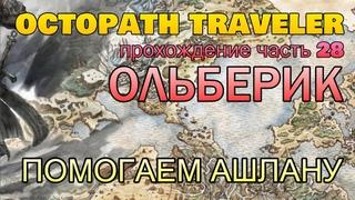 АШЛАН И ГЛАДИАТОРЫ   ОЛЬБЕРИК Часть 28   Let's Play OCTOPATH TRAVELER Полное Прохождение