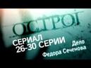 Острог Дело Федора Сеченова Сериал 26 30 серии