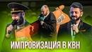 КВН 2020 импровизационный конкурс в КВН / лучшие ответы / про квн