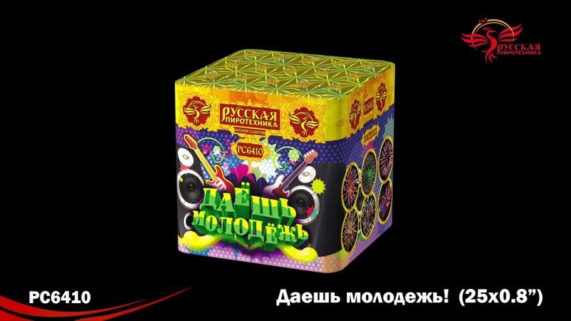Батарея салютов Даешь молодежь РС6410 0 8 х 25