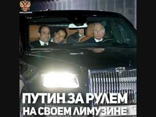 Владимир путин прокатил президента египта на своем лимузине.