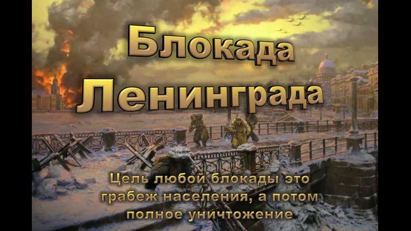 Цель блокады Ленинграда было ограбление и уничтожение белых людей РАСА Алиса