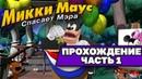 Disney's Mickey Saves the Day: 3D Adventure / Микки Маус спасает город - ПРОХОЖДЕНИЕ 1