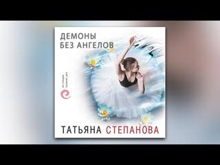 Татьяна Степанова - Демоны без ангелов (аудиокнига)