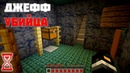 Джефф убийца в Майнкрафте Minecraft