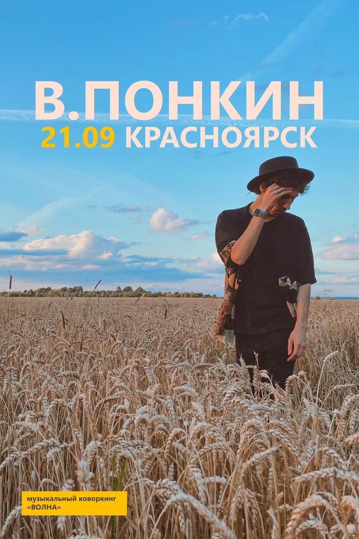 Афиша Красноярск В.ПОНКИН / КРАСНОЯРСК / 21 СЕНТЯБРЯ