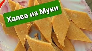 Кавказская Халва из Муки/Halva