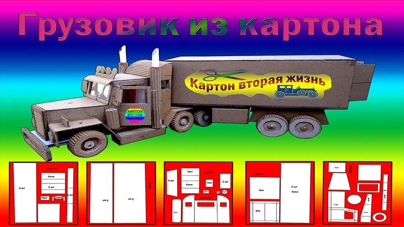 Грузовик с прицепом из картона Truck with carton trailer