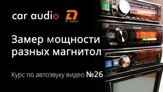 Реальная мощность магнитол и почему нельзя крутить громкость на полную   Курс по автозвуку видео №26