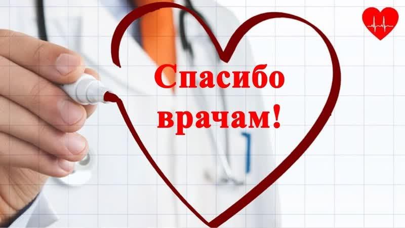 Эстафета добрых дел спасибо врачам