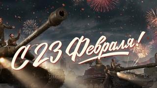 Стрим к 23 февраля! Делаем марафон 122ТМ! Розыгрыш голды  World of Tanks \ [WEB] \ Music \ Smile