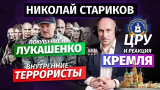 Николай Стариков: покушение на Лукашенко, внутренние террористы, ЦРУ и реакция Кремля