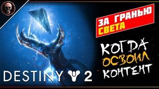 Destiny 2 • Когда освоил весь контент
