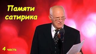Трушкин Анатолий - Лучшее. Памяти сатирика. 4 часть (audio) Юмор, сатира