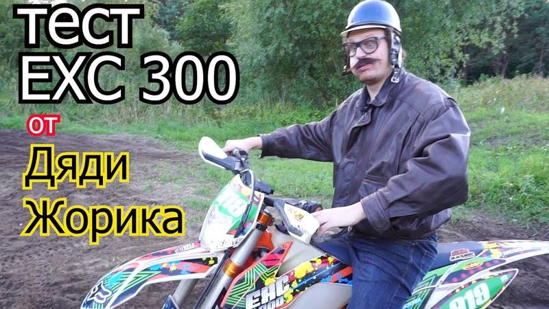 тест KTM exc 300 от Дяди Жорика