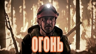 ОГОНЬ (2020) [обзор на фильм]