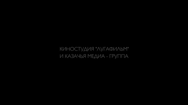 клип Атаман