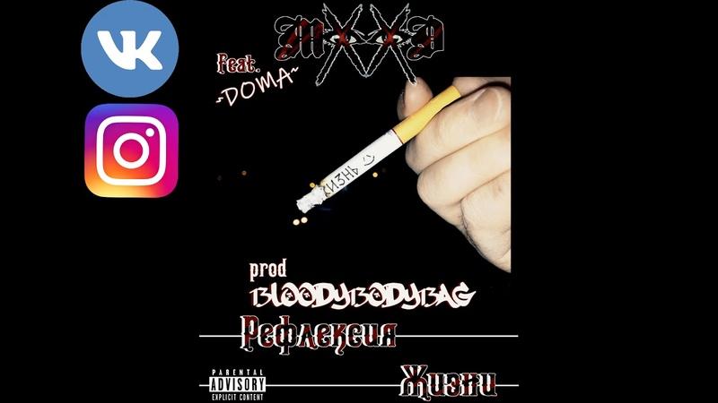 MXXD feat DOMA рефлексия жизни