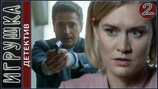 Игрушка (2020). 2 серия. Детектив, премьера.