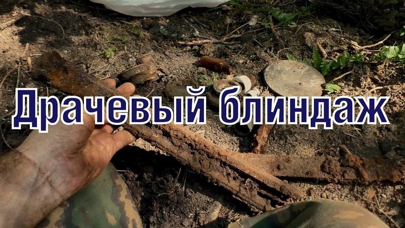 Раскопали блиндаж а там их аж 15 штук Шок воистину WW2 Finnish blindage excavations ENG SUBs