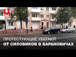 Силовики бегут за людьми в Барановичах 27 сентября
