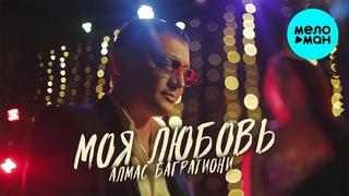 Алмас Багратиони  - Моя любовь (Single 2021)